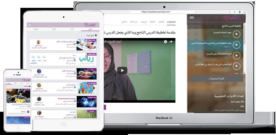 RWAQ:  Arabic MOOC Platform icon